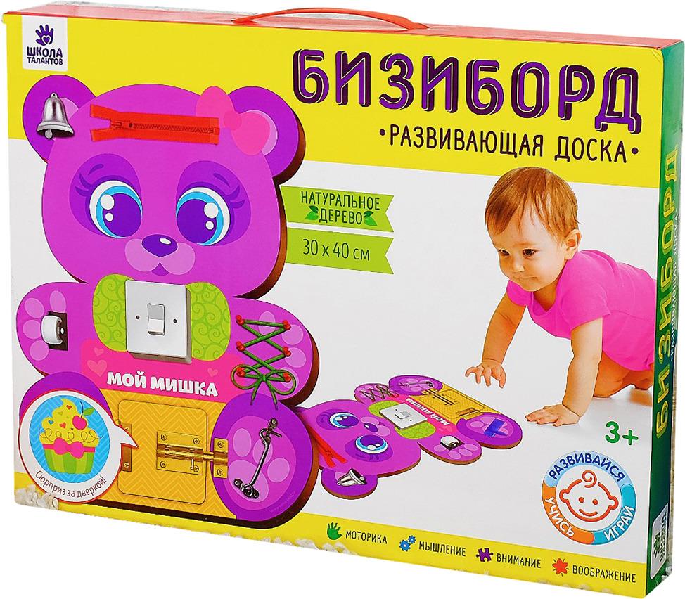 """Бизиборд Школа талантов """"Мой мишка"""", 2557153, 30 х 40 см"""