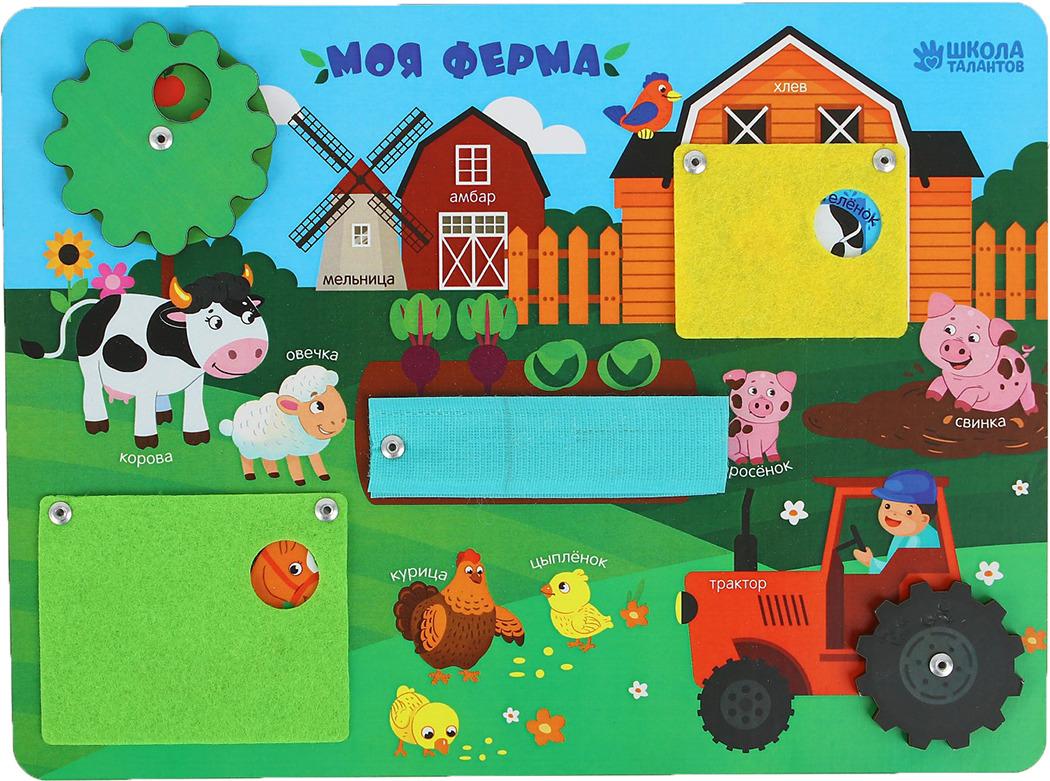 """Бизиборд Школа талантов """"Моя ферма"""",3807440, 27 х 20 см"""