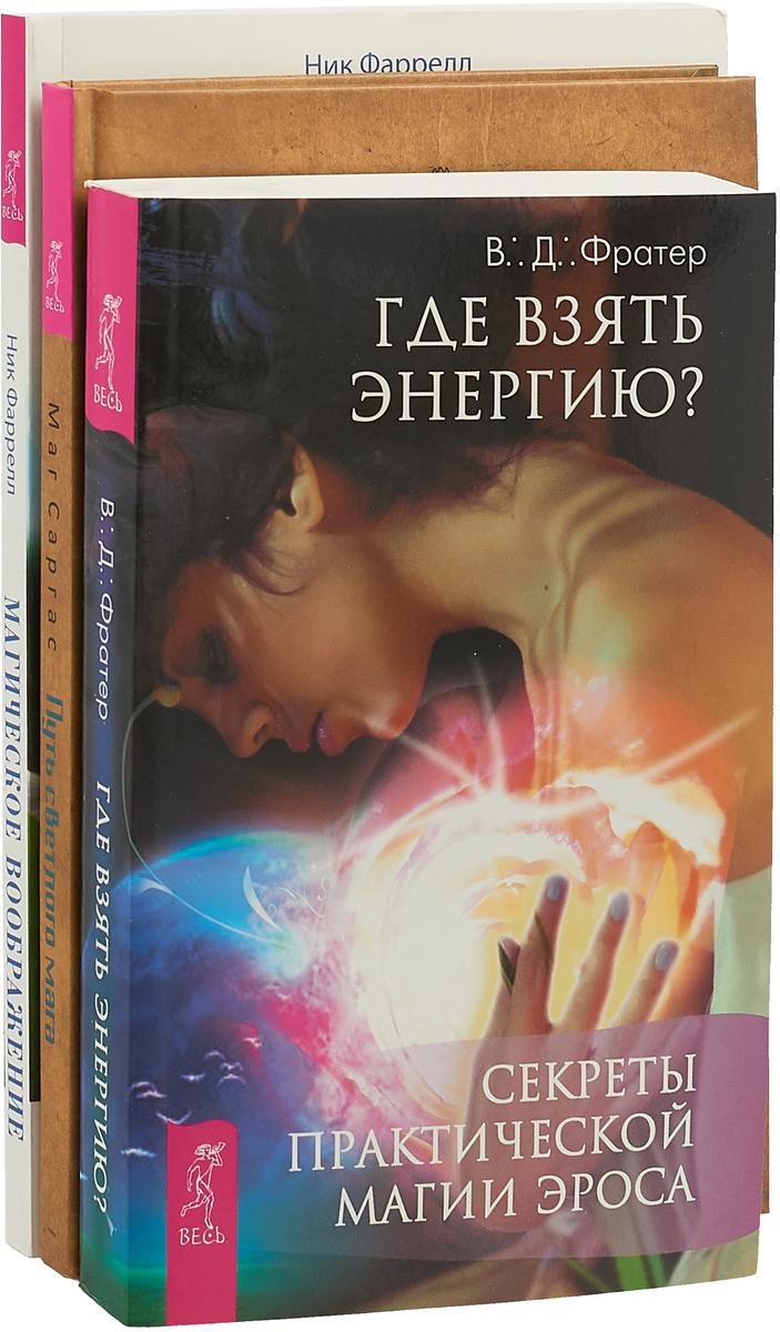 Маг Саргас, В. Д. Фратер, Ник Фаррелл Путь светлого мага. Где взять энергию. Магическое воображение (комплект из 3 книг) в д фратер эден маккой дебора блейк где взять энергию для себя любимой секреты богини комплект из 3 книг