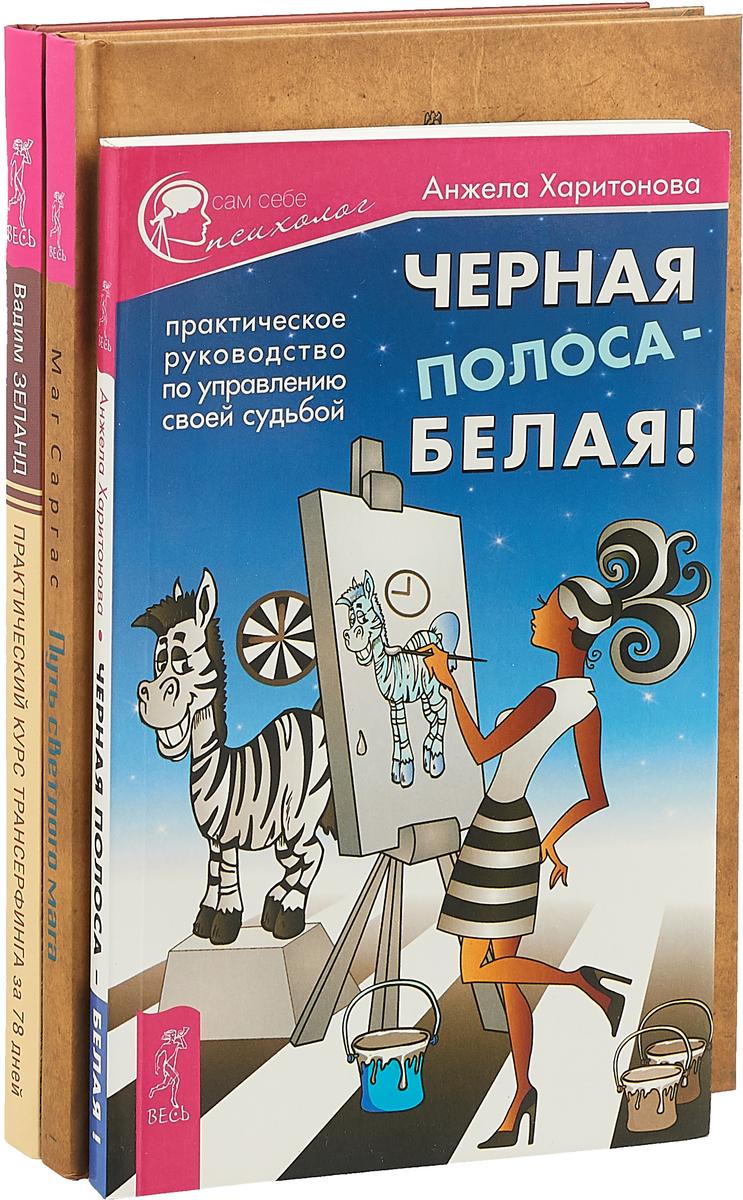 Путь светлого мага. Практический курс. Черная полоса (комплект из 3 книг)