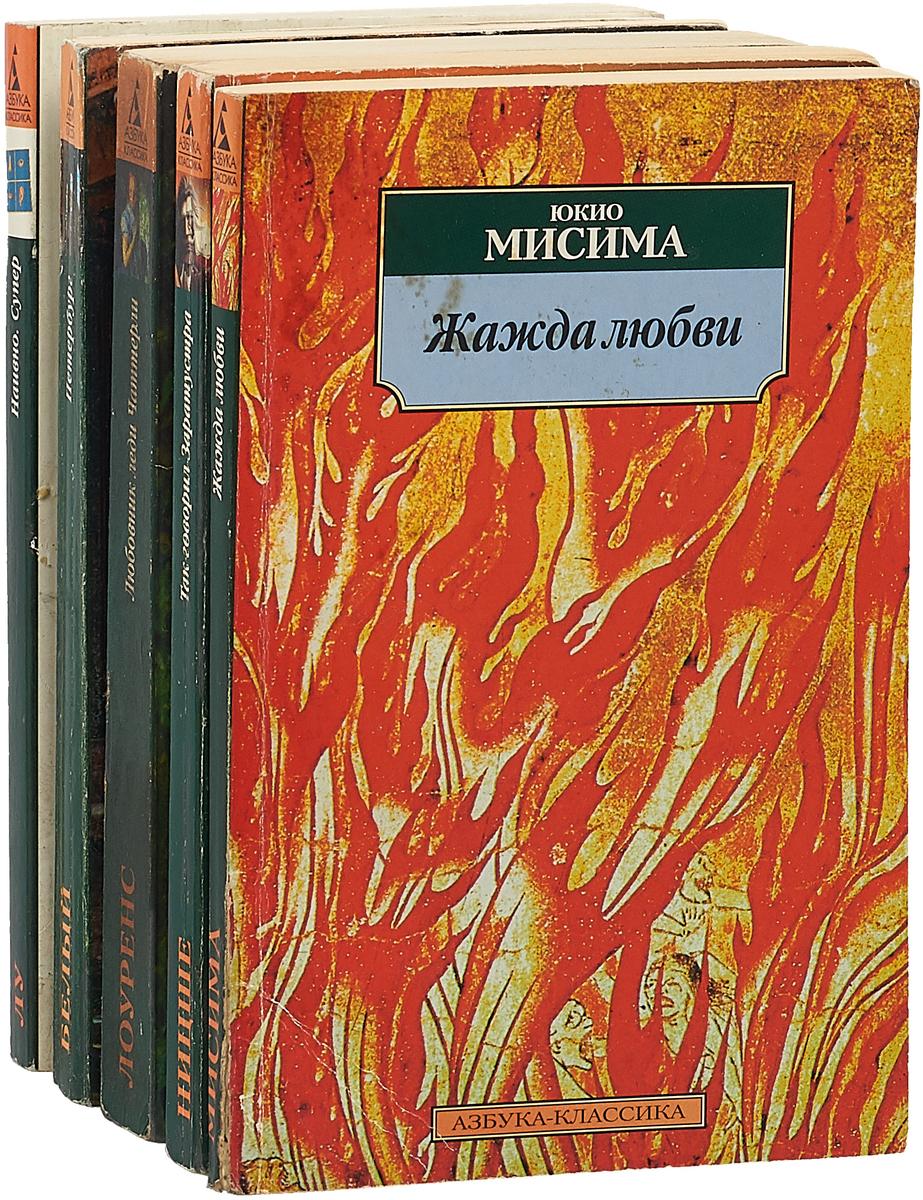Серия Азбука-классика (pocket-book) (комплект из 5 книг) серия азбука классика pocket book комплект из 5 книг