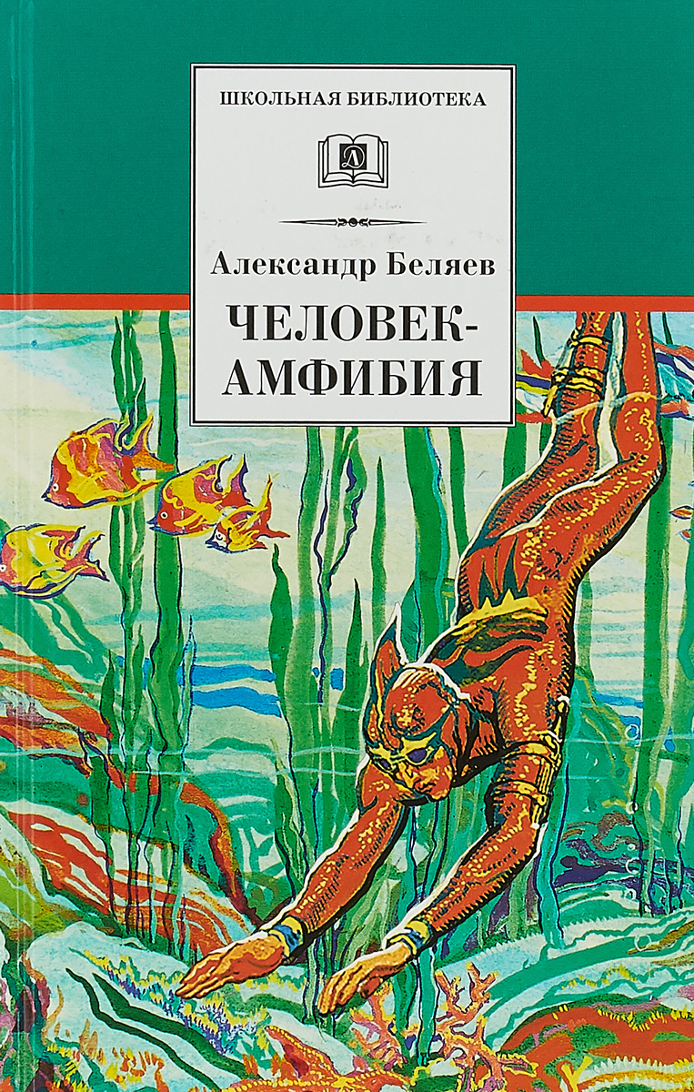 А. Беляев Человек-амфибия