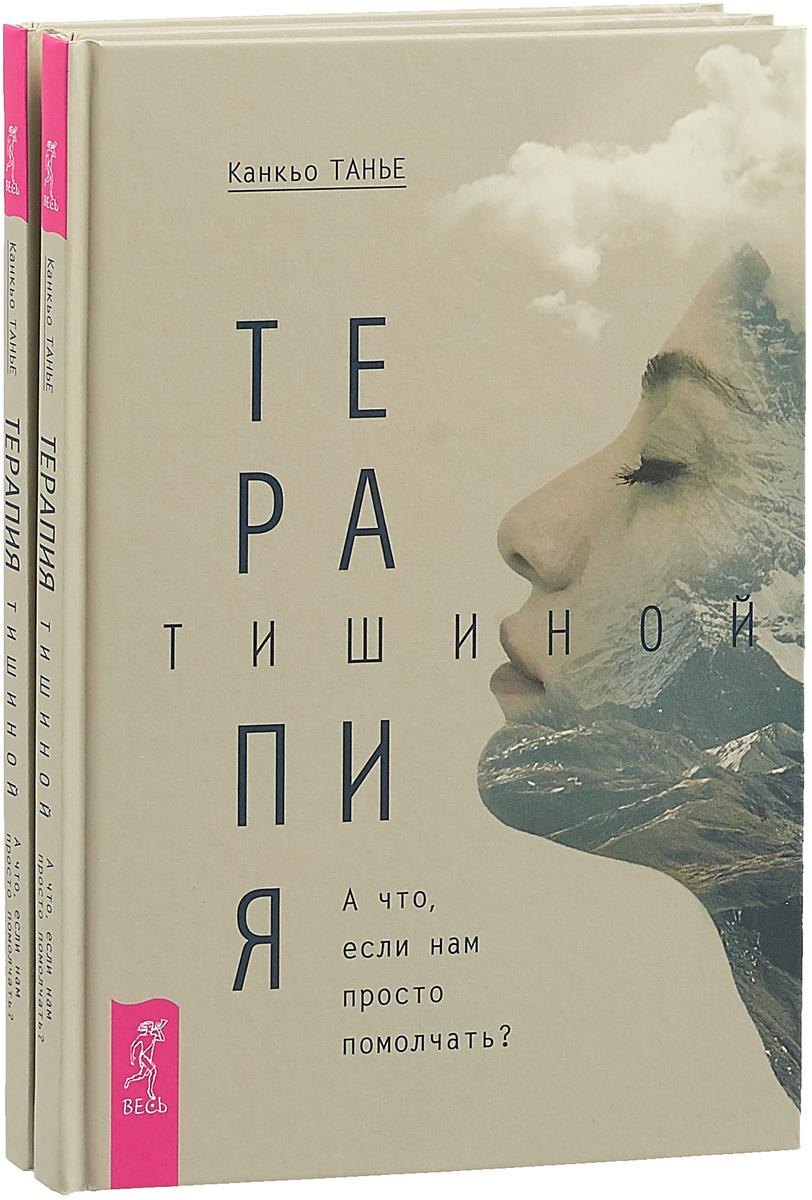 Канкьо Танье Терапия тишиной (комплект из 2 книг)