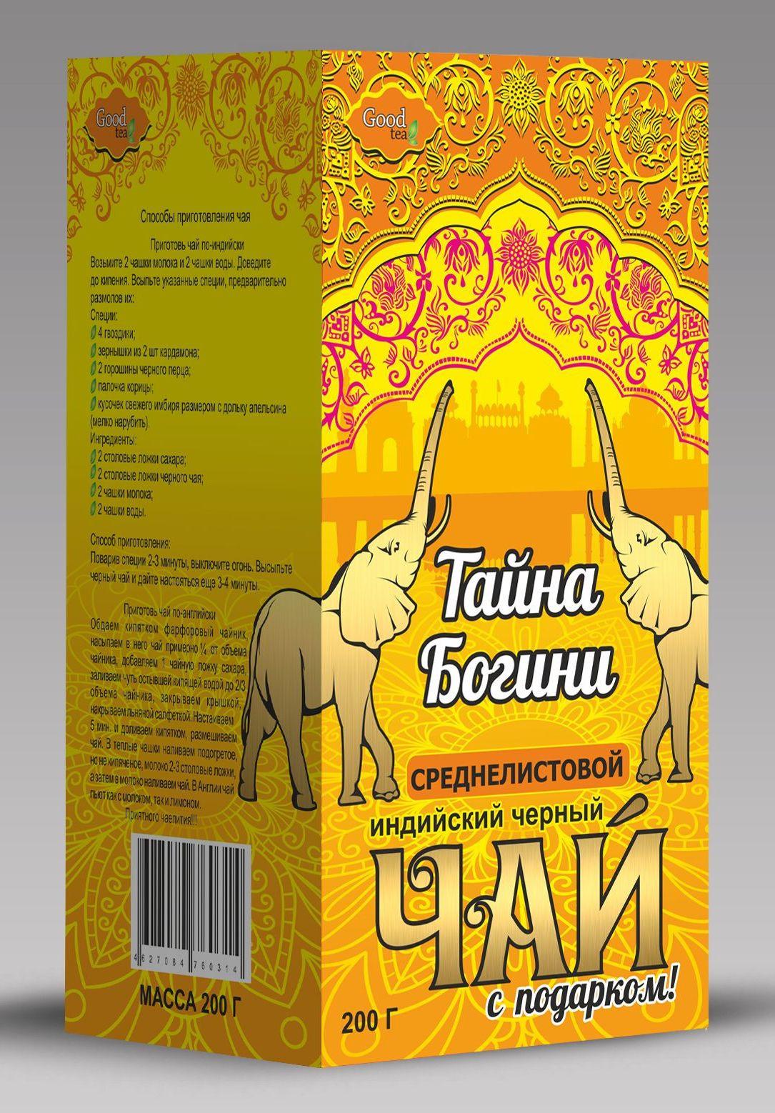 Чай среднелистовой черный Good Tea Тайна Богини, 200 г + подвеска болен дж богини в каждой женщине новая психология женщины архитипы богинь