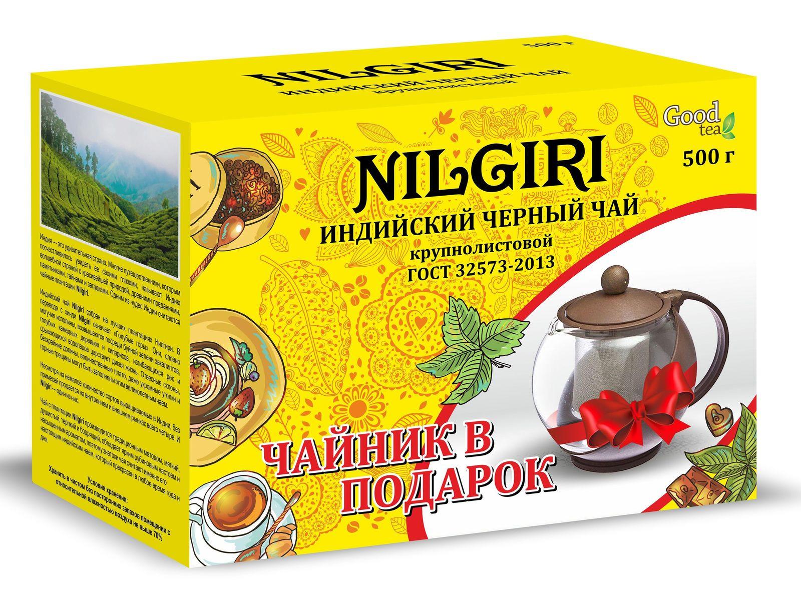 Чай крупнолистовой черный Good Tea Nilgiri, 500 г + чайник чай листовой good tea автор набор 4 190 г 10 фильтр пакетов и мерная ложка