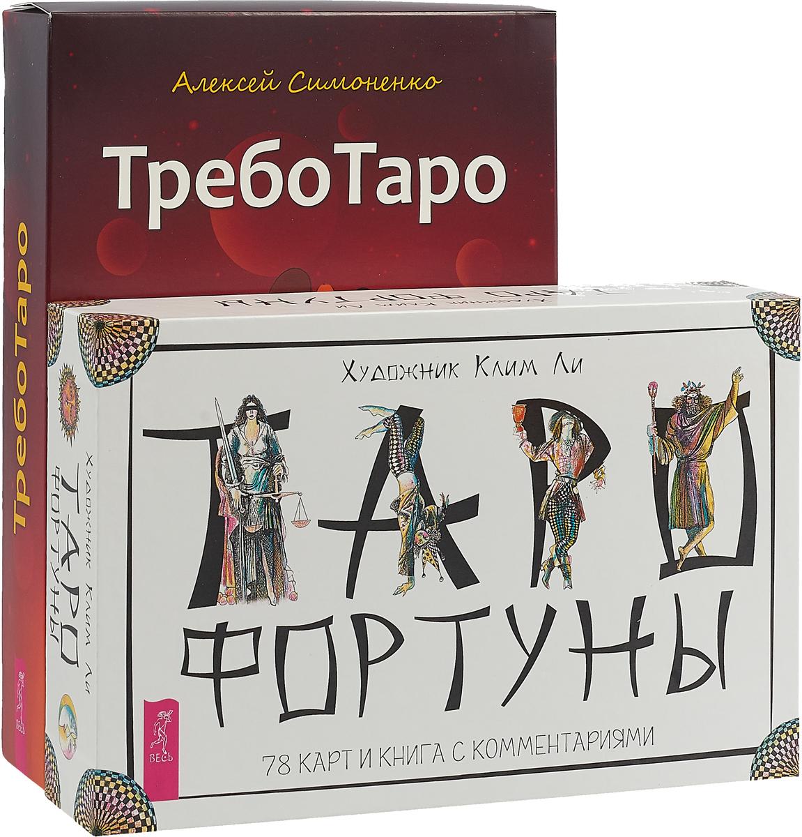 Таро Фортуны. ТребоТаро (комплект из 2 книг)