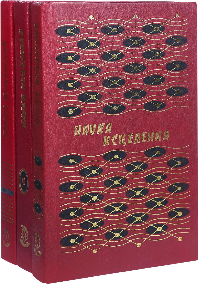 Гиппократ,Б. Роджерс,К. Кернайц и др. Наука исцеления (комплект из 3 книг) цвет для исцеления истинное богатство найди свою работу комплект из 3 книг
