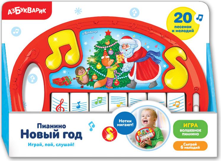 Электронная игрушка Азбукварик Пианино Новый год, 2166 granmulino premium ёлочка 59 350 г