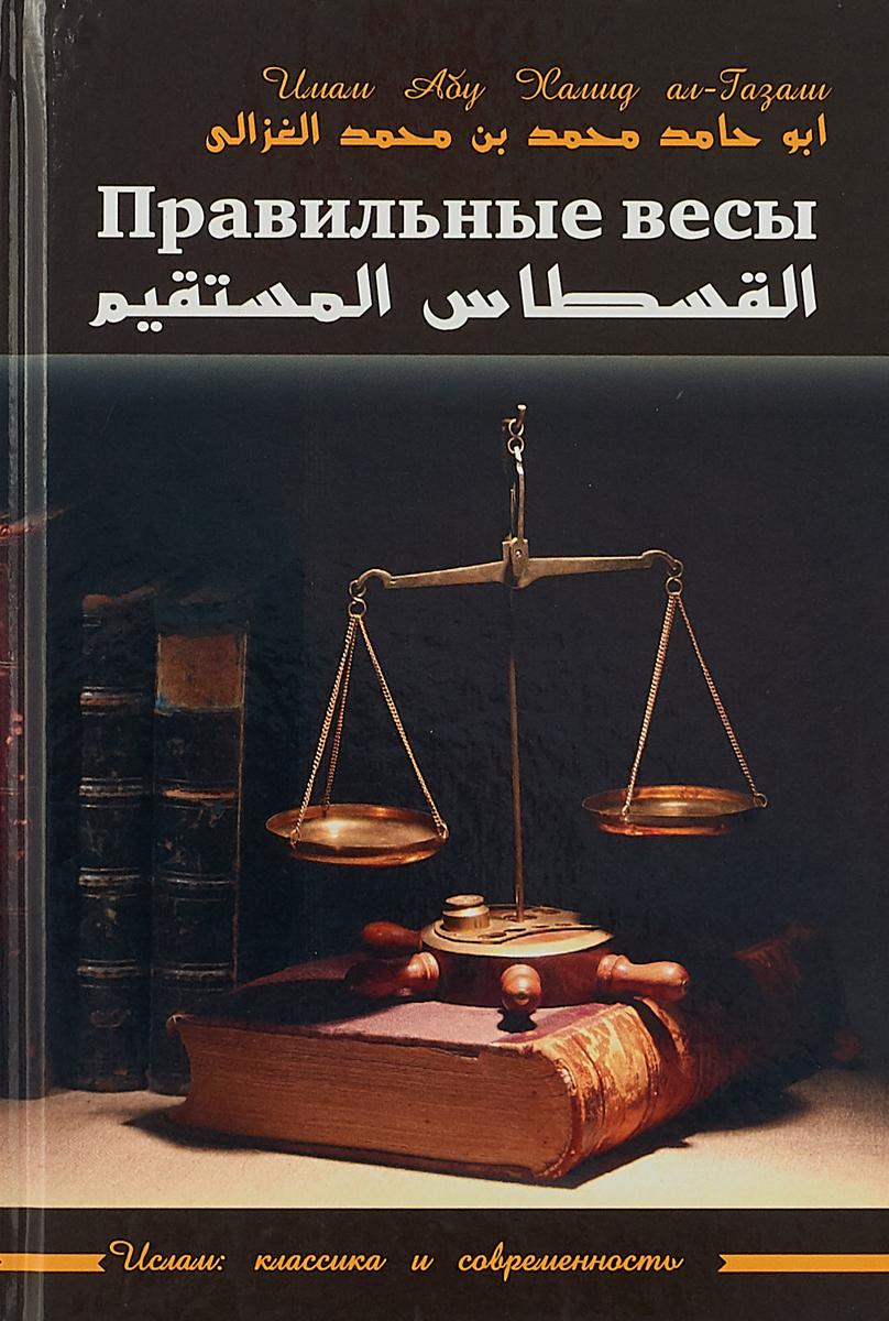 Абу ал-Газали Правильные весы майсем аль джанаби теология и философия ал газали