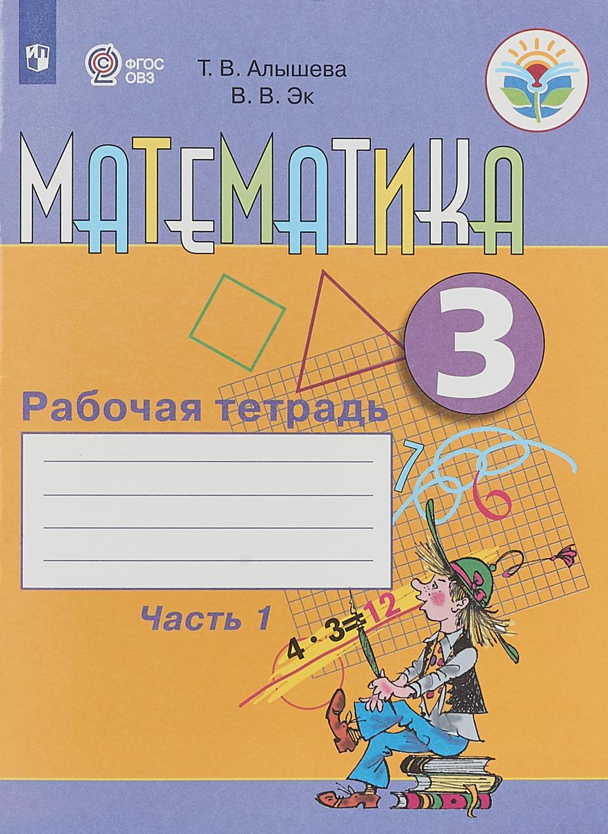 Т. В. Алышева, В. В. Эк Математика. 3 класс. Рабочая тетрадь. В 2 частях. Часть 1