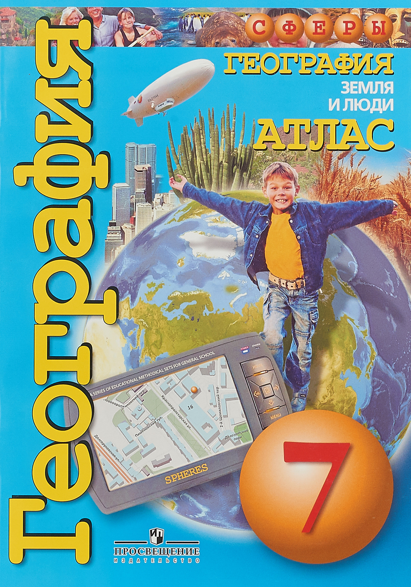 География. Земля и люди. 7 класс. Атлас, Л. Савельева, О. Котляр, М. Григорьева