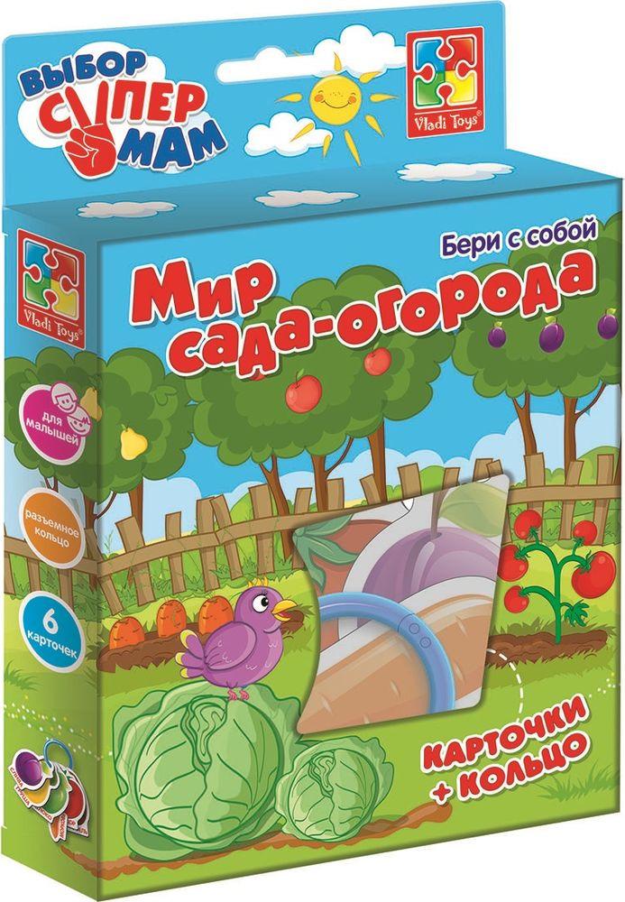 Фигурные карточки на кольце Vladi Toys Фигурные карточки на кольце Мир сада-огорода, VT1901-31 биопрепараты для огорода