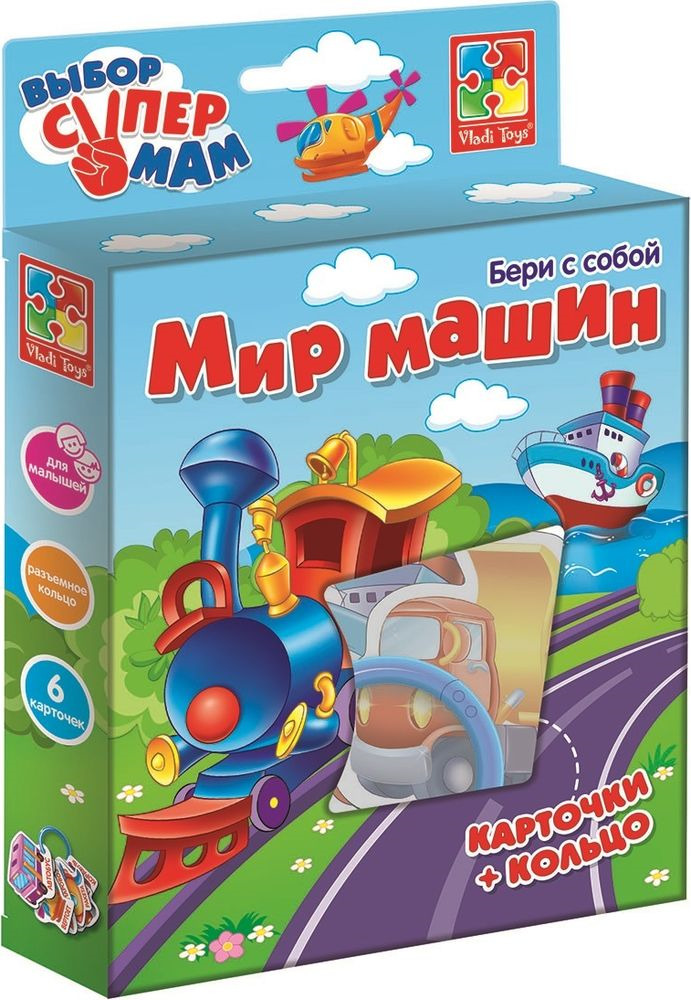 Обучающая игра Vladi Toys Мир машин, VT1901-33 обучающая игра vladi toys шустрые овцы