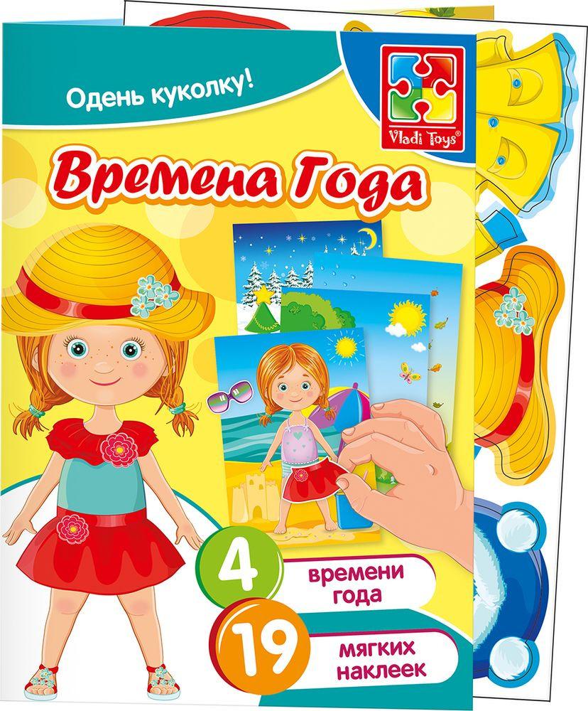 Игровой набор Vladi Toys Времена года, с мягкими наклейками, VT4206-31 vladi toys набор с мягкими наклейками vladi toys времена года