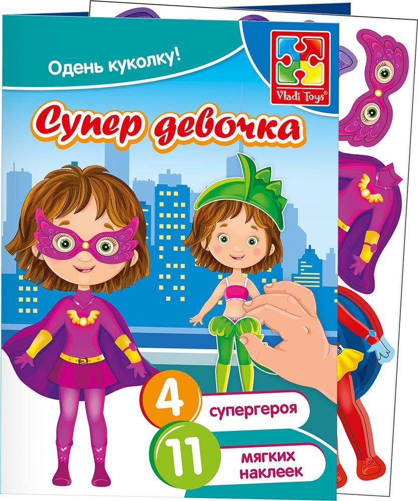 Игровой набор Vladi Toys Супер девочка, с мягкими наклейками, VT4206-32 vladi toys набор с мягкими наклейками vladi toys времена года