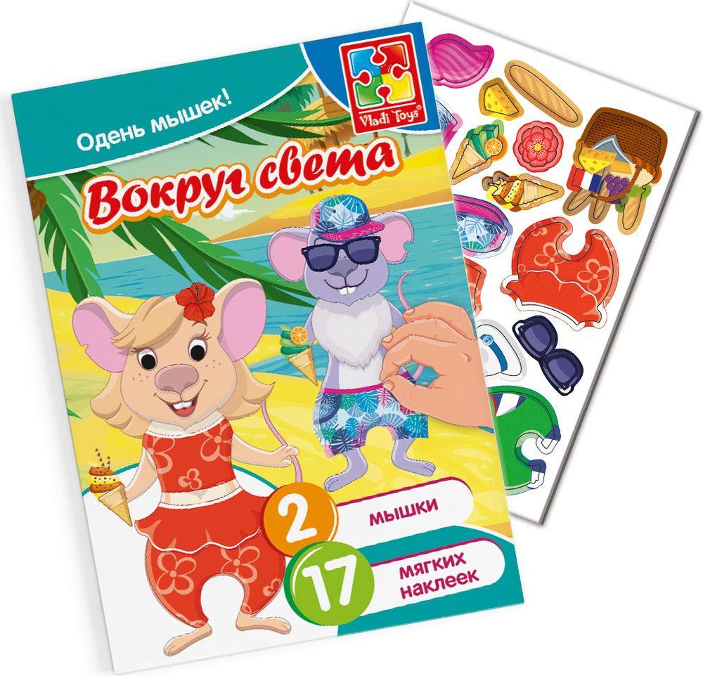 Игровой набор Vladi Toys Мышки-путешественники, с мягкими наклейками, VT4206-33 vladi toys набор с мягкими наклейками vladi toys времена года