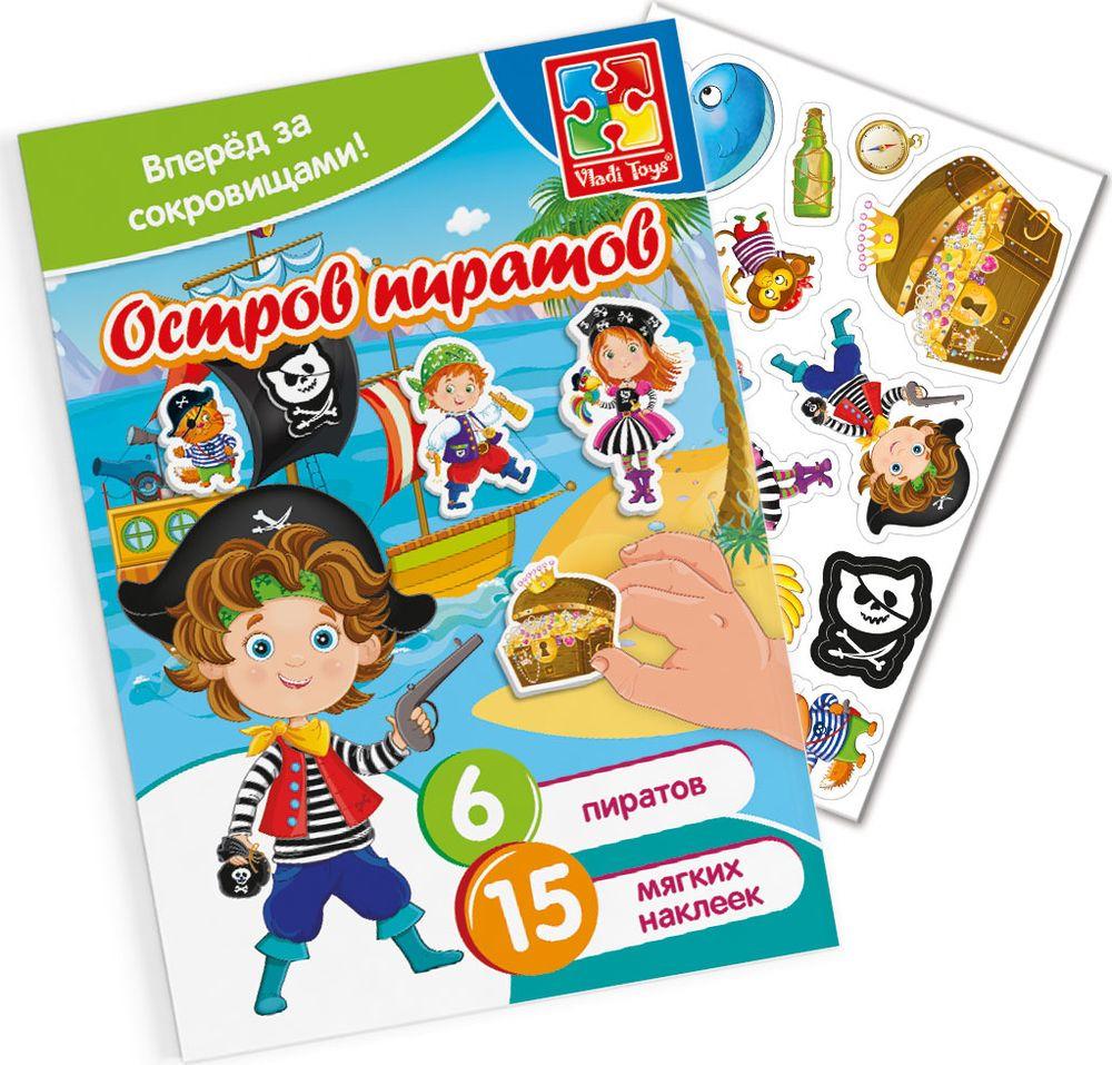 Игровой набор с мягкими наклейками Vladi Toys Пираты, VT4206-34 vladi toys набор с мягкими наклейками vladi toys времена года