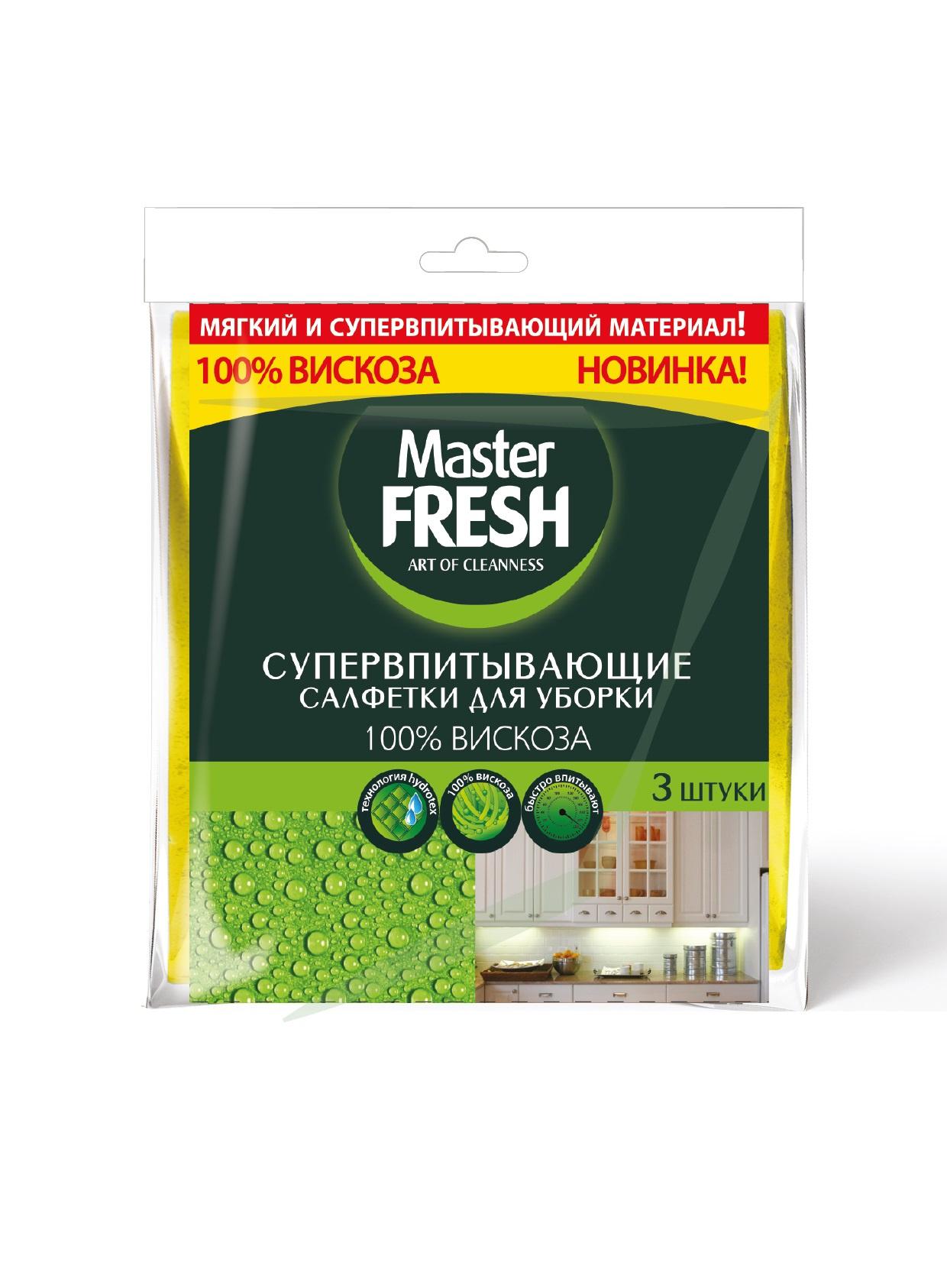 Салфетка Master Fresh супер-впитывающая, вискоза 3шт 30см х 35см, зеленый цена