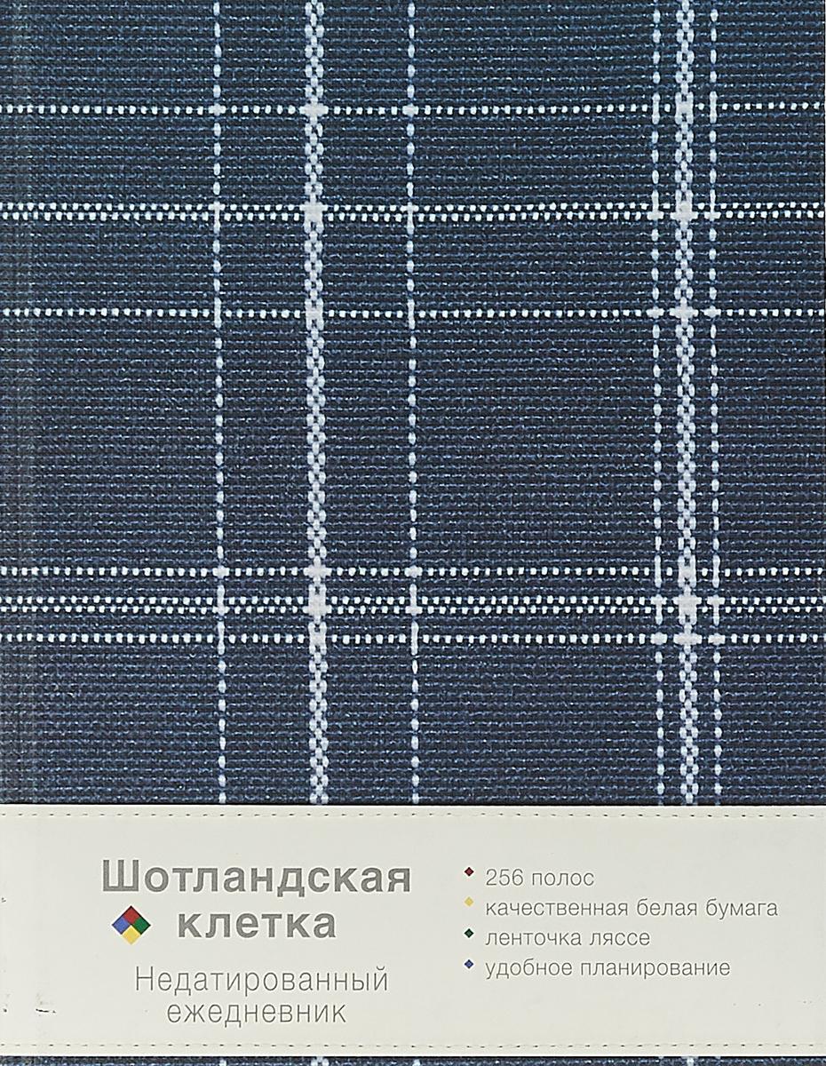 Ежедневник. Шотландская клетка (синий) ежедневник шотландская клетка бежевый