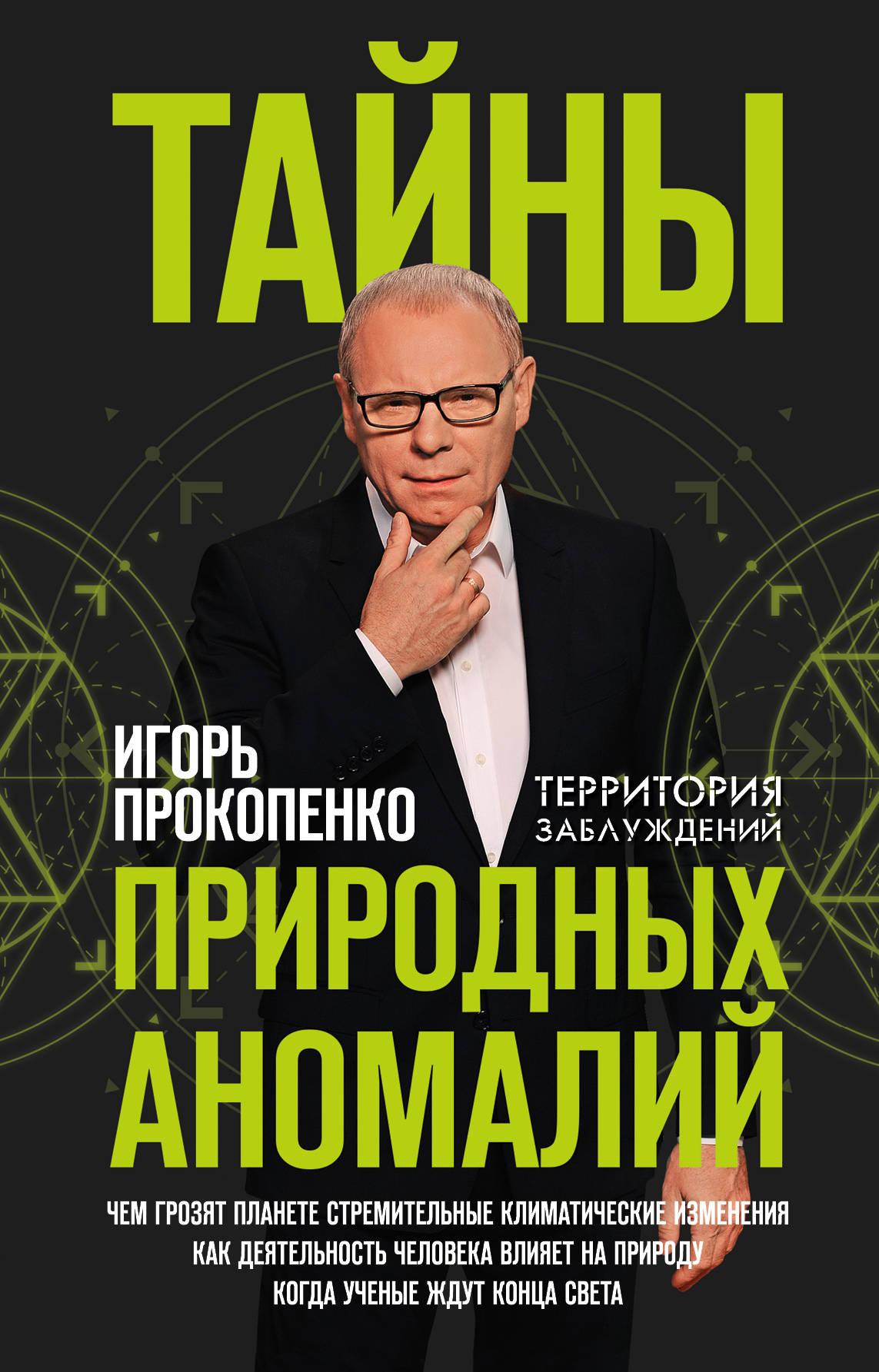 Игорь Прокопенко Тайны природных аномалий