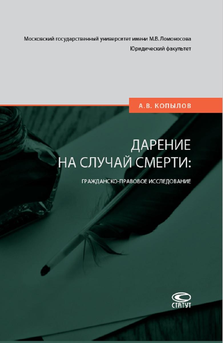 А. В. Копылов Дарение на случай смерти. Гражданско-правовое исследование
