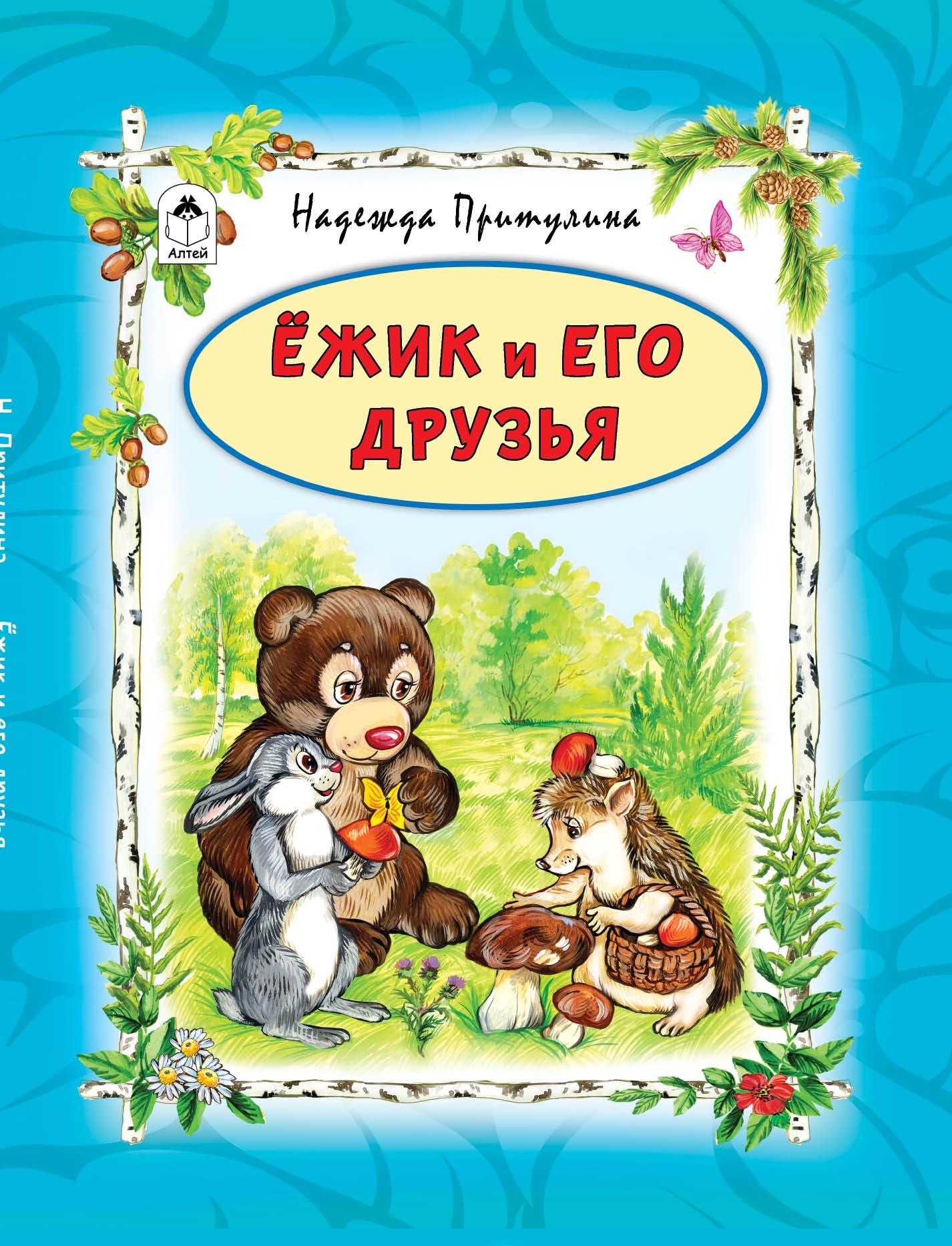Ёжик и его друзья. Н.Притулина (64стр.)