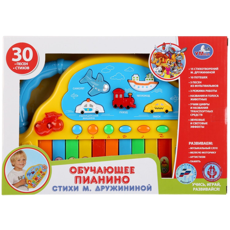 Детский музыкальный инструмент Умка 259597, 259597 желтый детский музыкальный инструмент умка обучающее пианино стихи м дружининой b1338657 r1