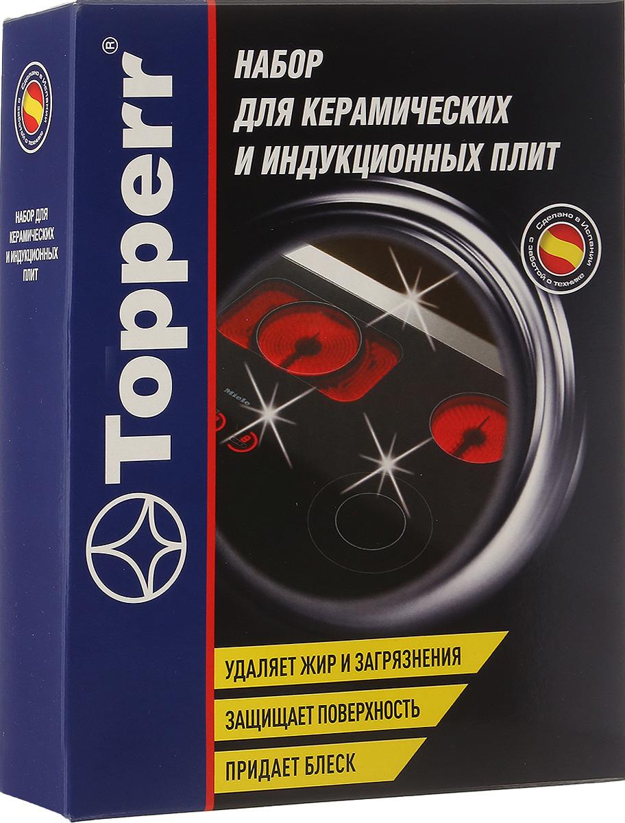 Набор Topperr для ухода за стеклокерамическими поверхностями, 3 предмета средство для ухода за стеклокерамическими плитами topperr 3422