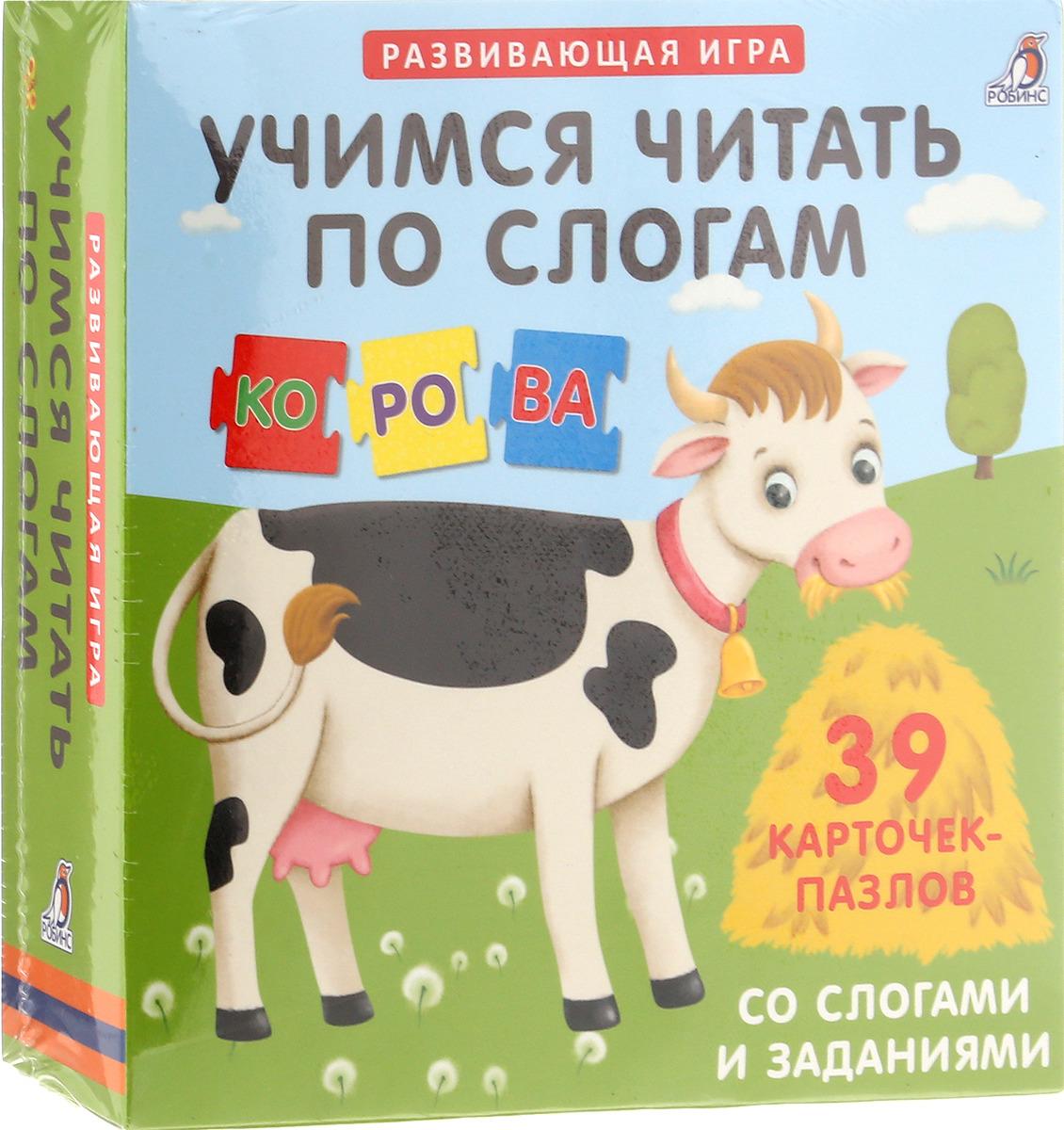 Робинс Обучающая игра Учимся читать по слогам