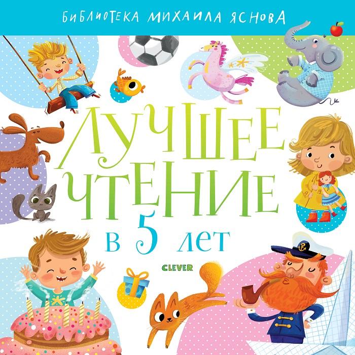 Библиотека Михаила Яснова. Лучшее чтение в 5 лет