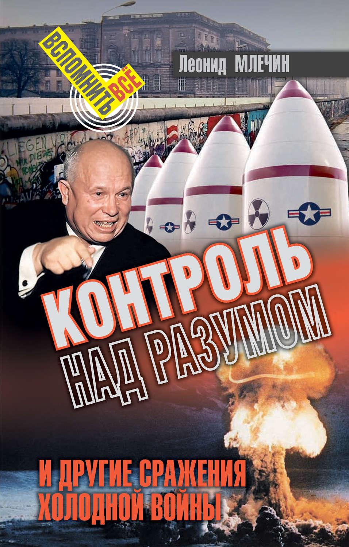 Млечин Леонид Михайлович. Контроль над разумом и другие сражения холодной войны