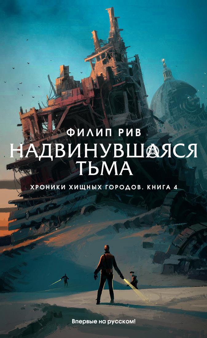 Филип Рив Хроники хищных городов. Книга 4. Надвинувшаяся тьма