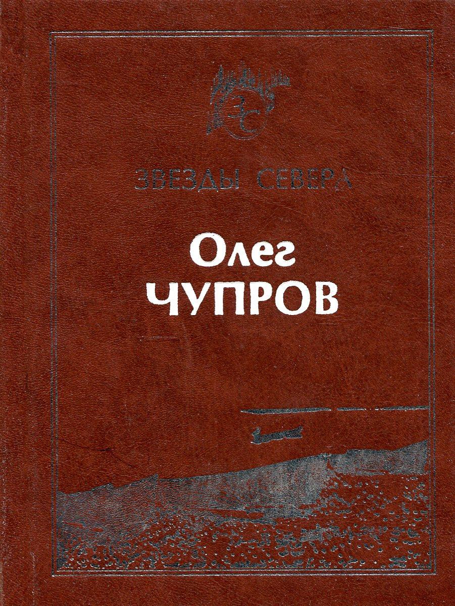 Олег Чупров Светлое небо над жизнью моей олег ерёмин волны инебо