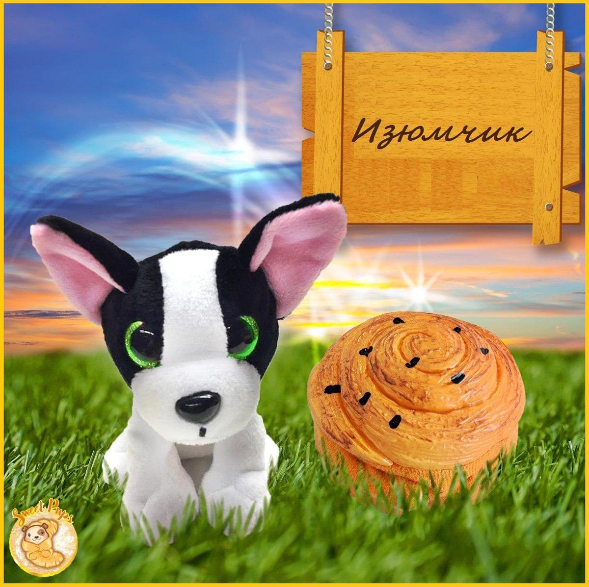 """Трансформер Sweet Pups """"Изюмчик"""", 1610032"""