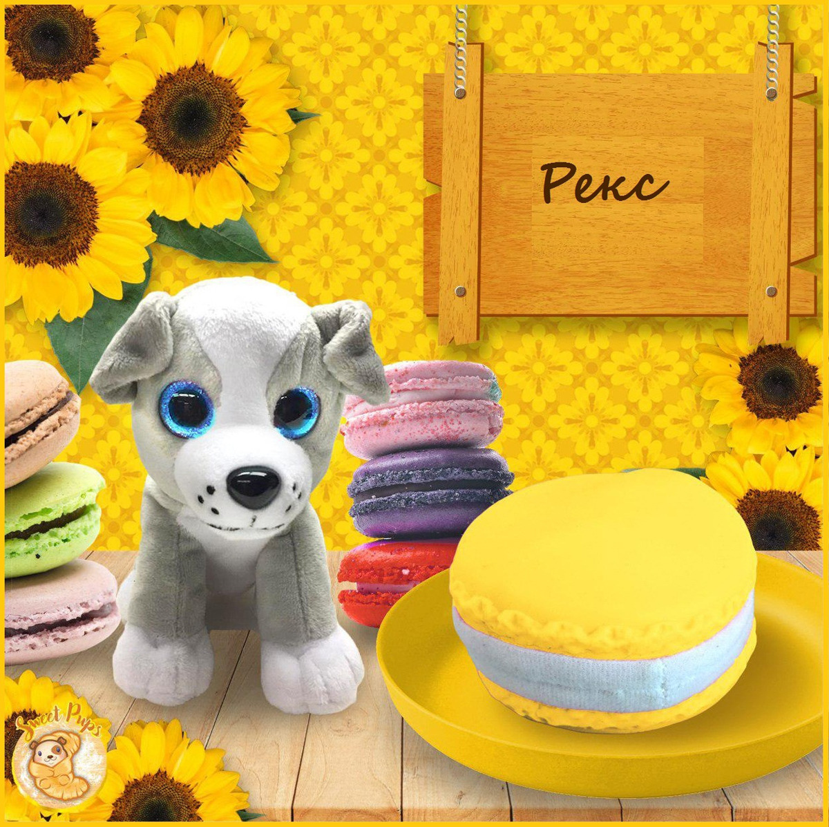 "Трансформер Sweet Pups ""Рекс"", 1610032"