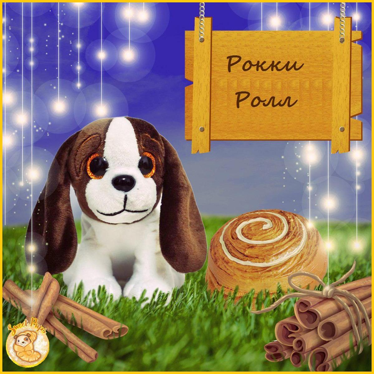 "Трансформер Sweet Pups ""Рокки Ролл"", 1610032"