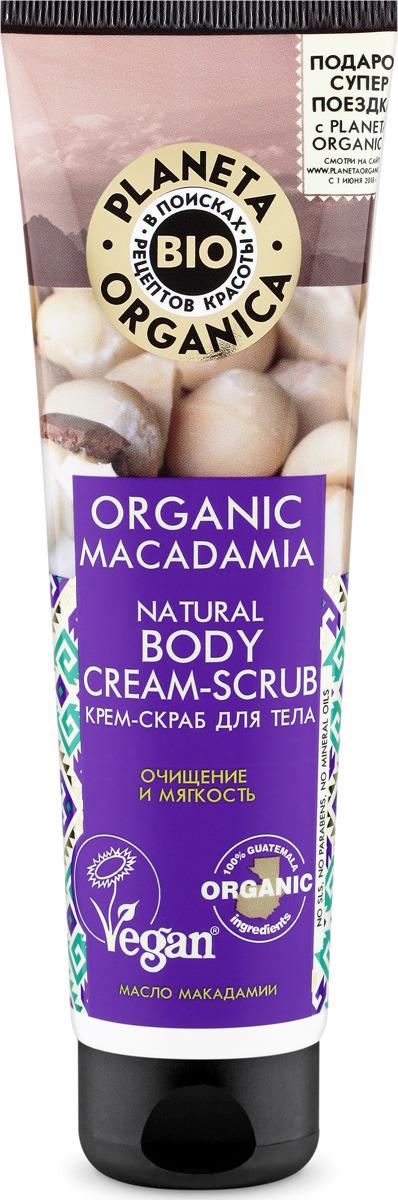 Крем-скраб Planeta Organica Organic Macadamia
