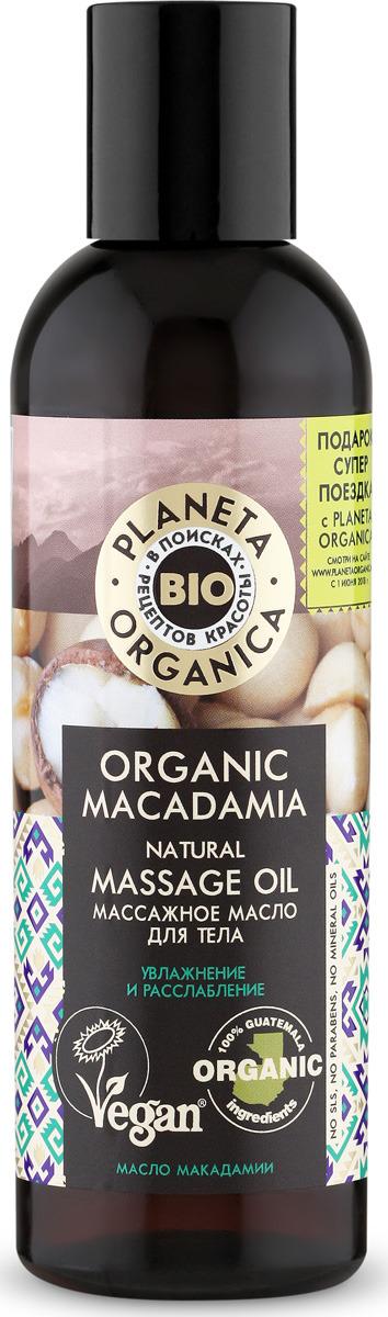 Масло массажное для тела Planeta Organica Organic Macadamia Увлажнение и расслабление, 200 мл planeta organica скраб для тела индийский кешью и органическое масло сандала 300 мл