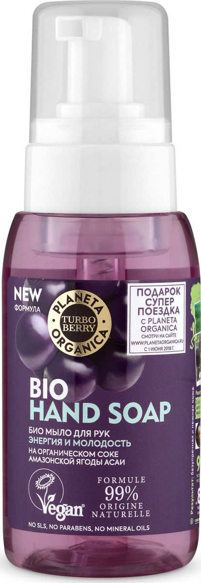 Био-мыло для рук Planeta Organica Turbo Berry Энергия и молодость, на органическом соке ягоды асаи, 250 мл planeta organica turbo berry био крем для тела энергия и молодость асаи 200 мл