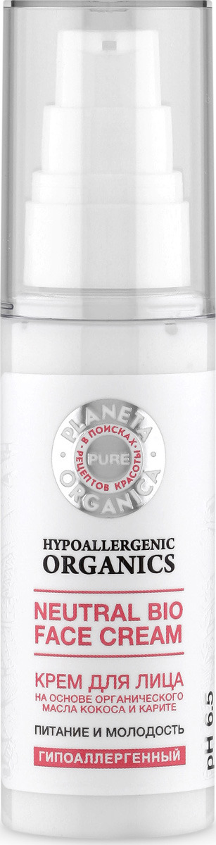 Крем для ухода за кожей лица Planeta Organica Pure