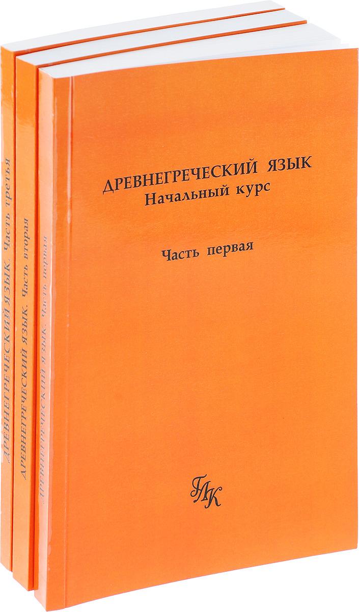 Древнегреческий язык. Начальный курс в 3-х частях(+ CD)