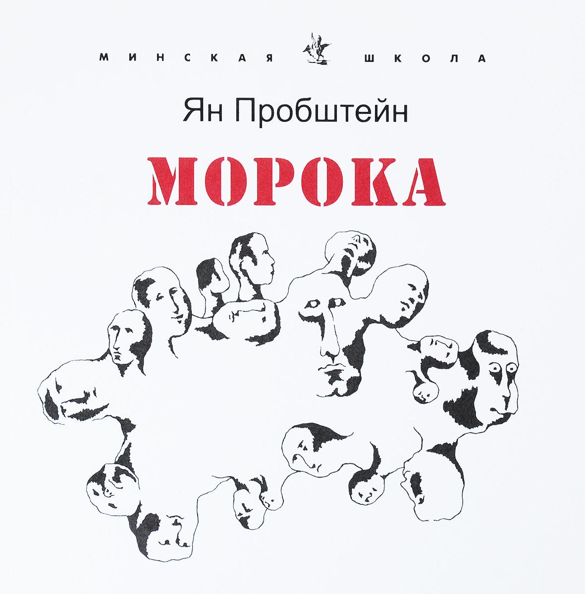 Ян Пробштейн Морока. Стихотворения и поэмы