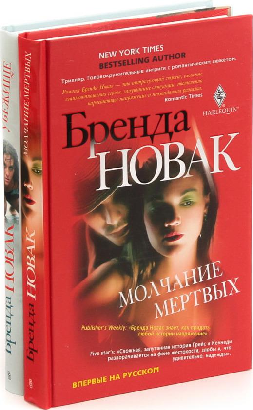 Бренда Новак  (комплект из 2 книг) Молчание мертвых. Грейс Монтгомери...