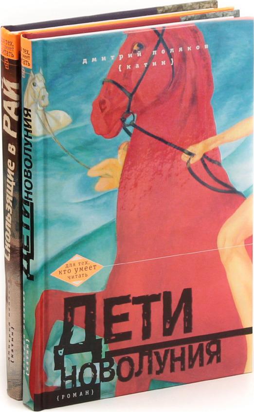 Дмитрий Поляков Дмитрий Поляков. Для тех, кто умеет читать (комплект из 2 книг)