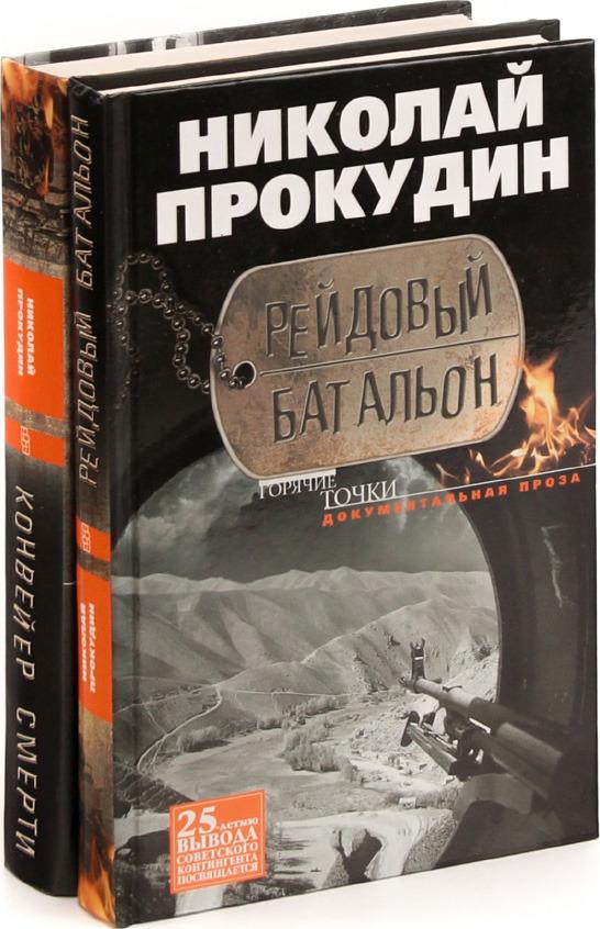 Николай Прокудин Николай Прокудин (комплект из 2 книг) прокудин н рейдовый батальон