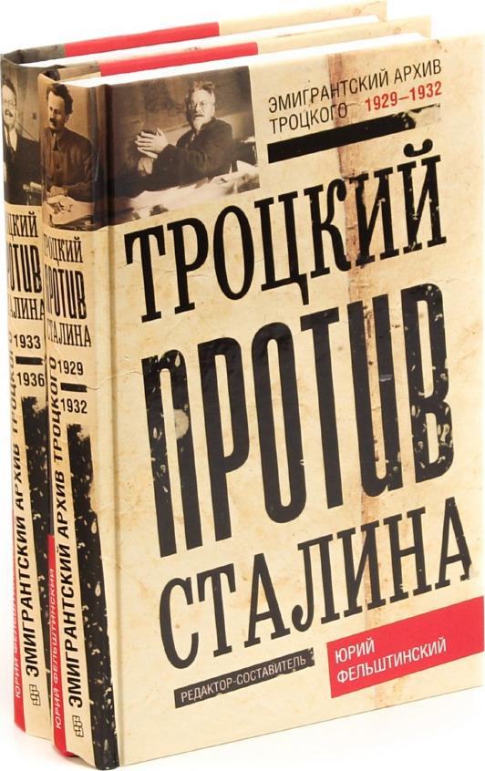 Юрий Фельштинский Троцкий против Сталина. Эмигрантский архив Л. Д.Троцкого 1929-1936 (комплект из 2 книг)