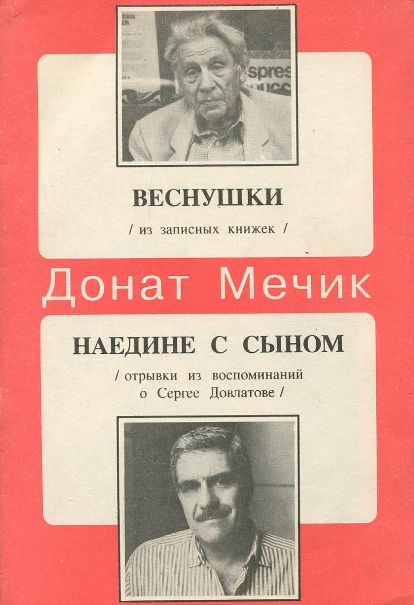 Донат Мечик Веснушки. Наедине с сыном вяземский петр андреевич записные книжки