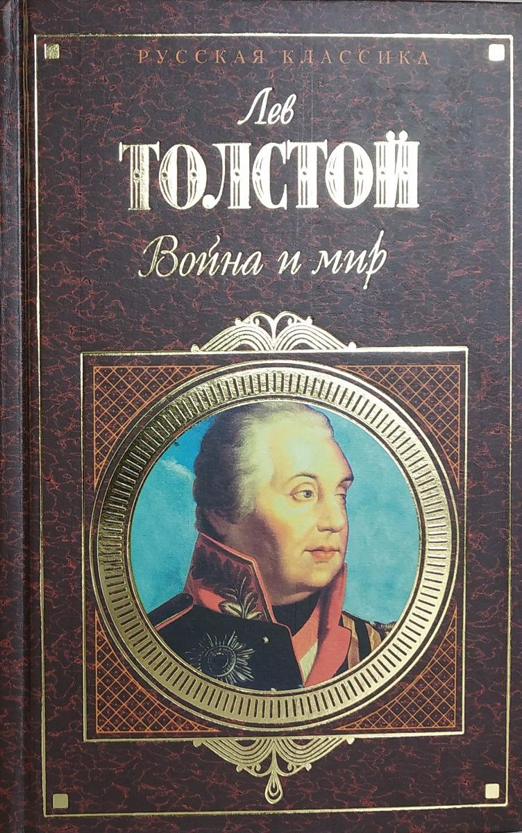Лев Толстой Война и мир. Роман в 4 томах. Тома III-IV