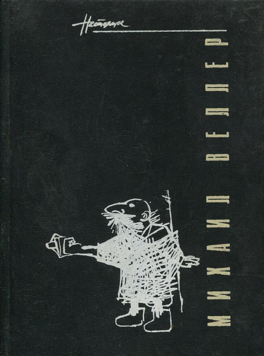 Михаил Веллер Михаил Веллер. Сочинения в двух томах. Том 2 михаил веллер редактор жалуется