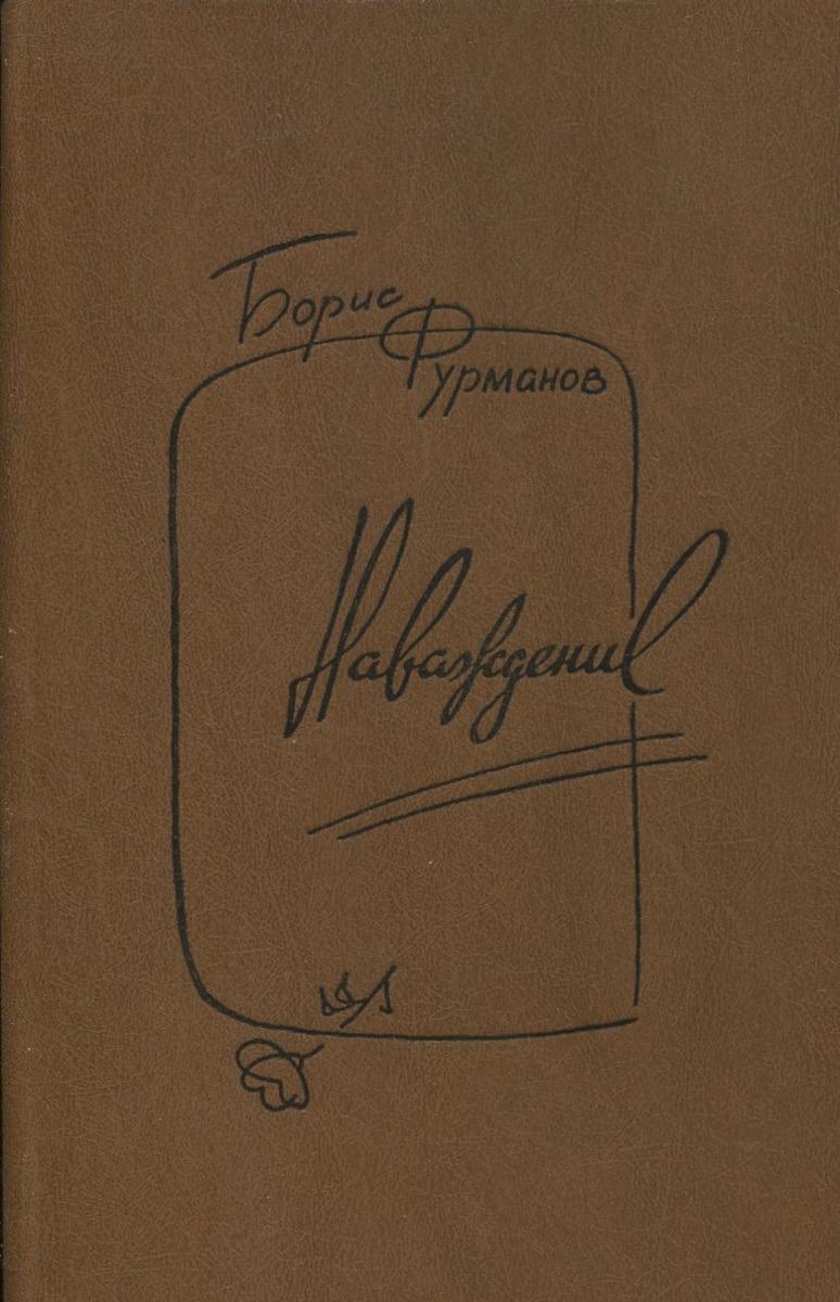 Борис Фурманов Наваждение золотое сердце талакана сборник стихов и песен гидростроителей бурейской гэс